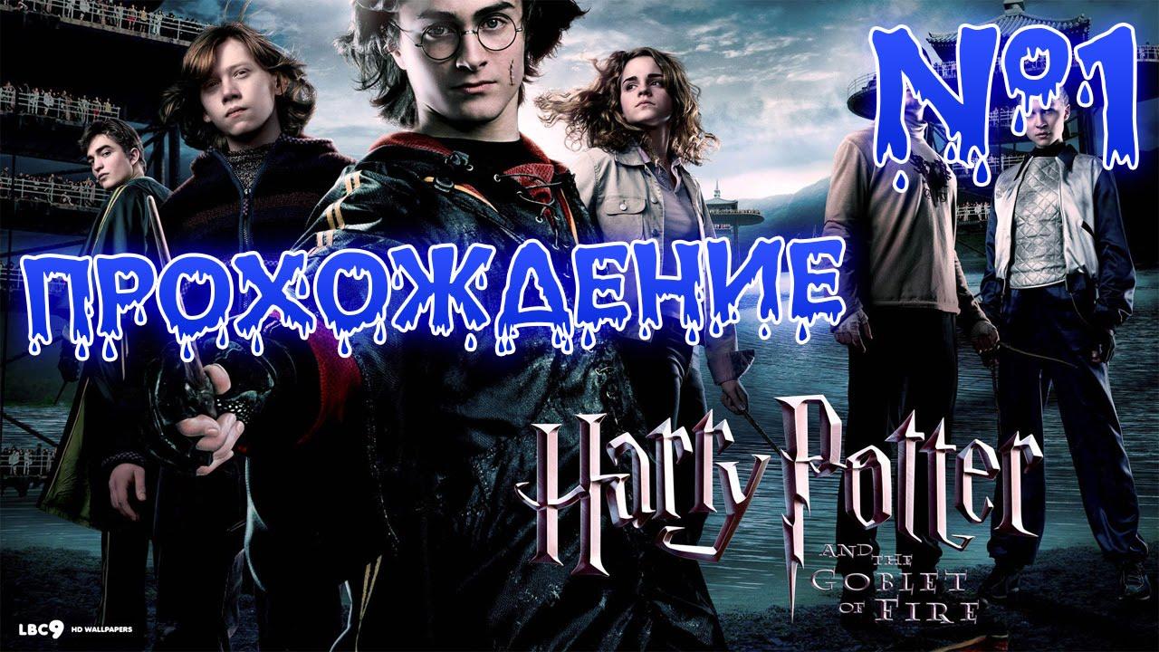 | НОСТАЛЬГИЯ | Гарри Поттер и Кубок Огня! #1 - YouTube