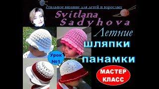 МК. Урок №1. Вязаные летние шляпки-панамки для малышки. Knitted summer hats for children.