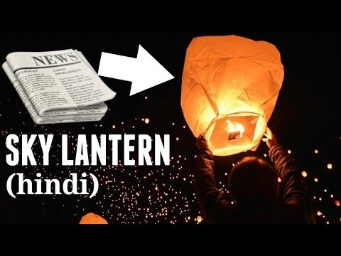 sky lantern with newspaper (hindi) || candel light || newspaper hack ||