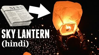 sky lantern with newspaper (hindi) || candel light || newspaper hack ||