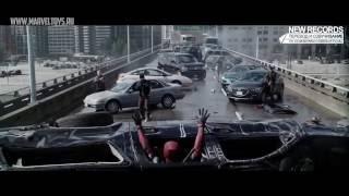 Дэдпул Русский трейлер Фильм 2016