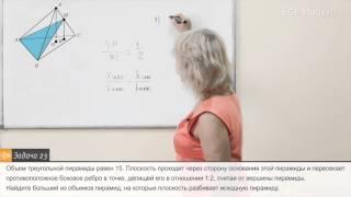 26. Стереометрия на ЕГЭ по математике. Задача на вычисление объема пирамиды.