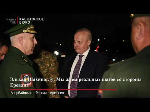 Эльхан Шахиноглу: Мы ждем реальных шагов со стороны Еревана