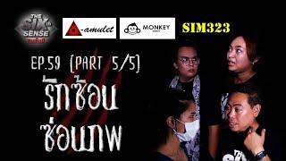 EP 59 Part 5/5 The Sixth Sense คนเห็นผี : รักซ้อน ซ่อนภพ