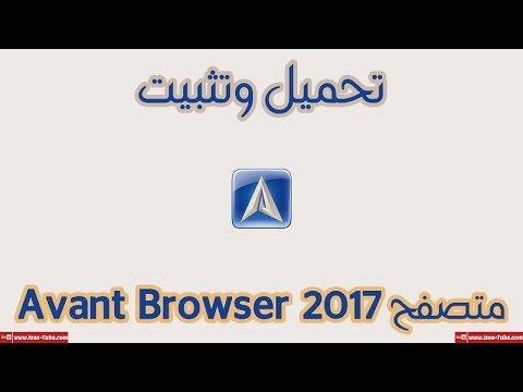 تحميل وتثبيت متصفح Avant Browser 2017