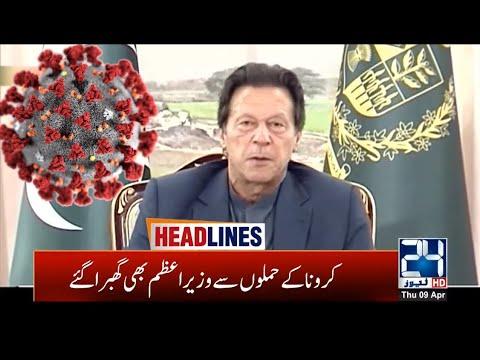 8am News Headlines | 9 April 2020 | 24 News HD