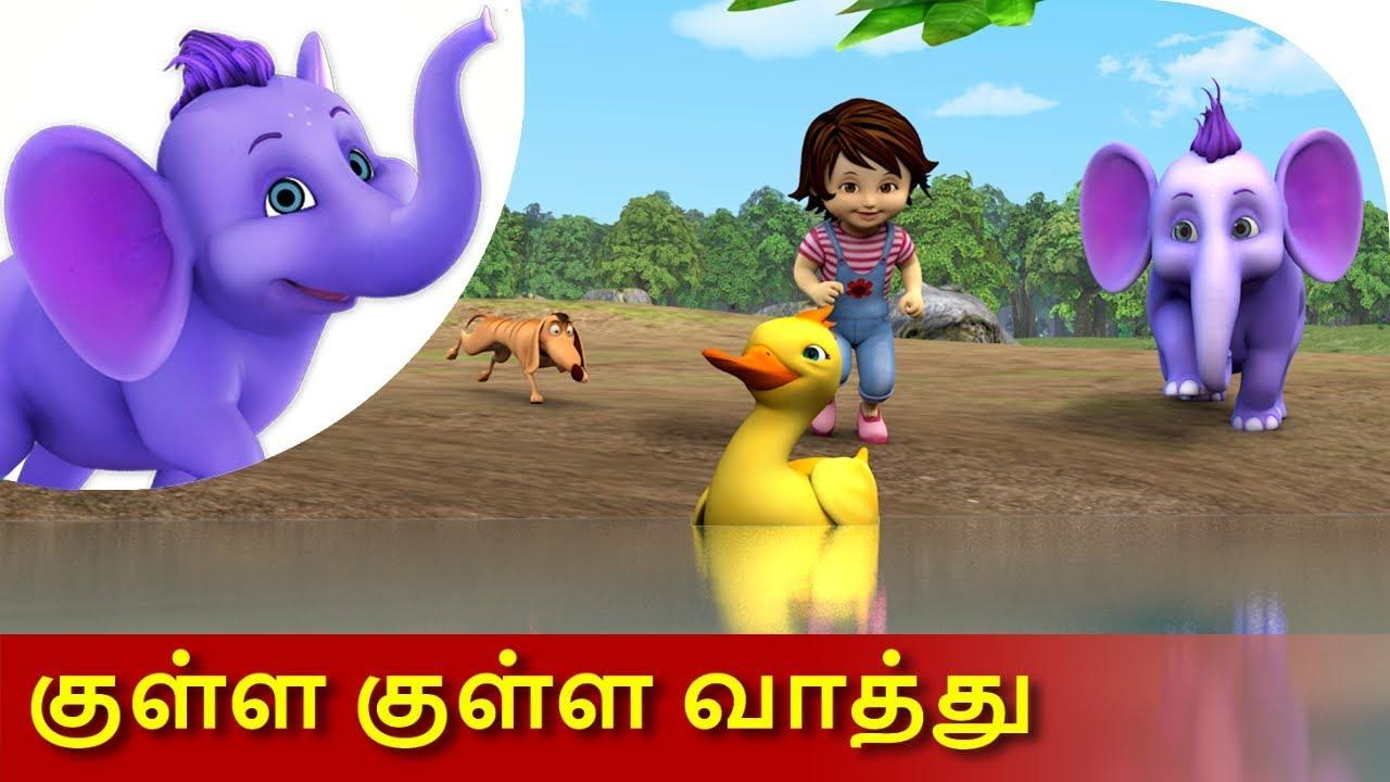 குள்ள குள்ள வாத்து | Kulla Kulla Vaathu | Tamil Nursery ...