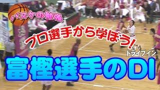 スーパープレイ!富樫選手の職人シュート 【バスケの勉強】