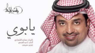 راشد الماجد - يابوي (النسخة الأصلية) | 2011