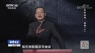 《法律讲堂(文史版)》 20190928 传世家风·福势(下)| CCTV社会与法