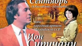 Сентябрь - Ион Суручану