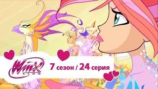 Клуб Винкс - Сезон 7 Серия 24 - Золотая бабочка | Мультики про фей для девочек