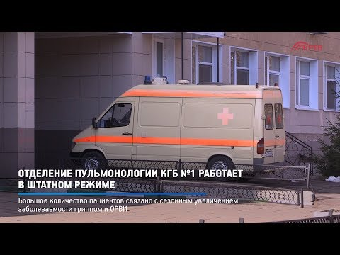 КРТВ. Отделение пульмонологии КГБ №1 работает в штатном режиме