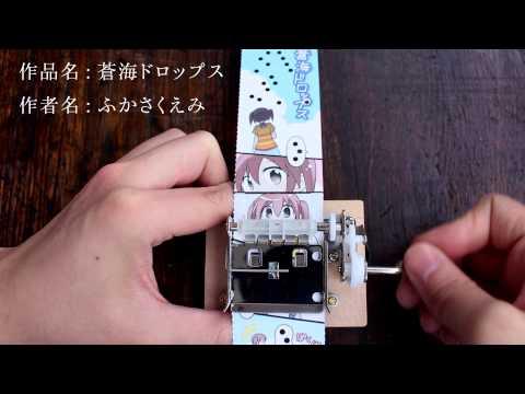 """""""Soukai Drops"""" Paper-Tape Music Box Manga"""