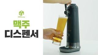 [다다리빙] 크림 생맥주 만들기 참 쉽죠? 피직스 맥주…
