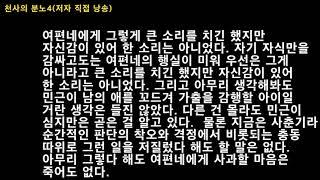 천사의 분노 4회(장편소설 저자 직접 낭독)
