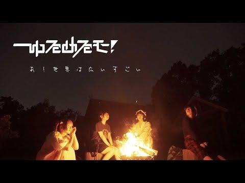 ゆるめるモ!(You'll Melt More!)『あ!世界は広いすごい』(Official Music Video)