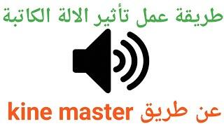 طريقة عمل تأثير الالة الكاتبة بواسطة kine master