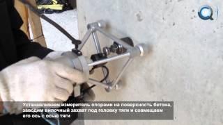 контроль прочности бетона методом отрыва со скалыванием прибором ОНИКС-1.ОС.050