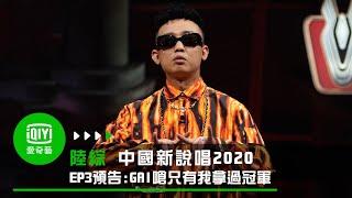 《中国新說唱2020》EP03預告:GAI搶人失利 霸氣外漏嗆「這裡只有我拿過冠軍」 愛奇藝台灣站