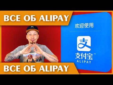 Alipay - всё о платежной системе Алипей в Китае / 2019