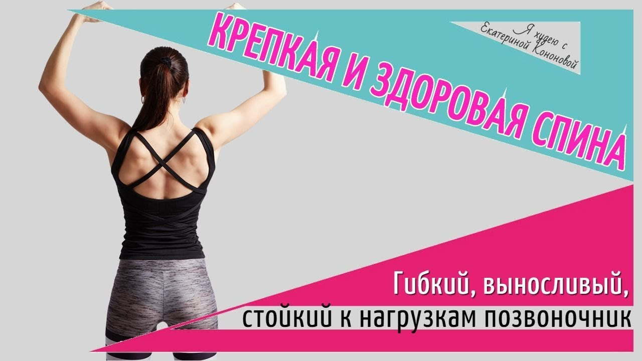 Здоровая и КРЕПКАЯ СПИНА II Я худею с Екатериной Кононовой.