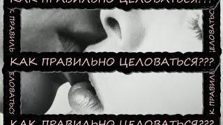 Как правильно целоваться???