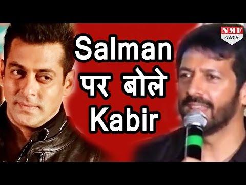 Salman से Fight पर Kabir Khan का मेजदार जवाब। Must Watch !!!