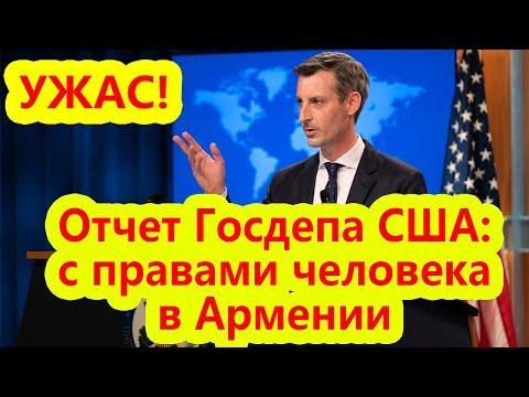 Отчет Госдепа США: с правами человека в Армении – ужас