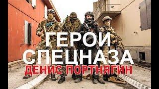 Герои спецназа. Денис Портнягин. Война в Сирии. Секретное досье.