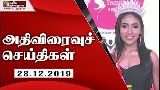 Speed News 28-12-2019 | Puthiya Thalaimurai TV