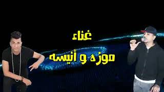 جدبد مهرجان الصاحب الراجل - احمد موزه و انيسا - توزيع خالد لولو 2021