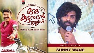 Sunny Wayne About Oru Kuttanadan Blog | Oru Kuttanadan Blog Audio Launch | Sethu | Mammootty