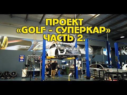 """видео: Проект """"Гольф в суперкар"""" Часть 2 [BMIRussian]"""