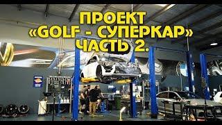 Проект 'Гольф в суперкар' Часть 2 [BMIRussian]