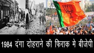 1984 दंगा दोहराने की फिराक मे बीजेपी- आप विधायक-(Aam Aadmi Party mla accused BJP)