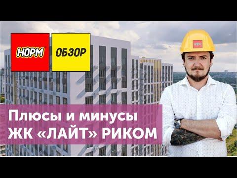 Обзор новостройки Уфа | ЖК Лайт | РИКОМ | НОРМОБЗОР | Сентябрь 2019