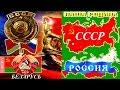 СССР самый классный клип mp3
