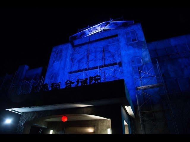 戦慄の迷宮へようこそ!映画『お化け屋敷列伝/戦慄迷宮MAX』予告編