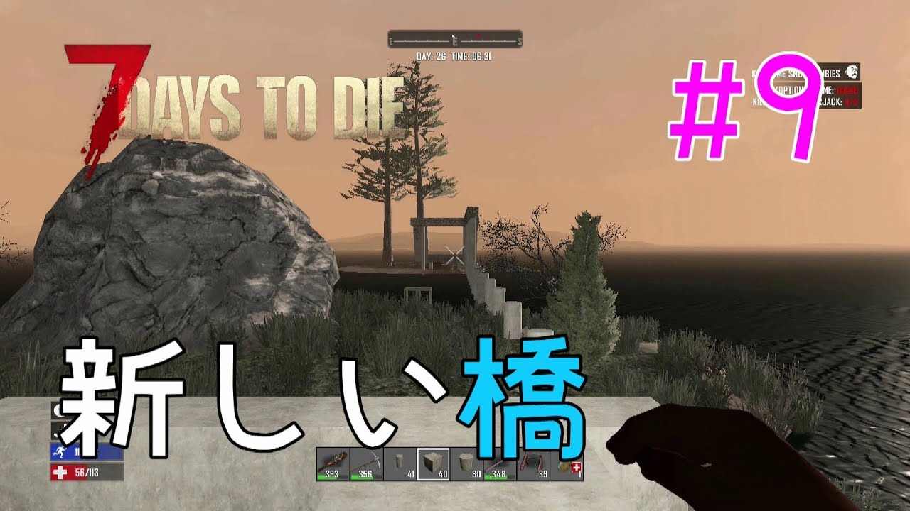 7days to die ps4 アップデート 2019