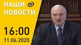 Наши новости ОНТ: Лукашенко о поддержке различных категорий работников соцсферы; данные по COVID-19