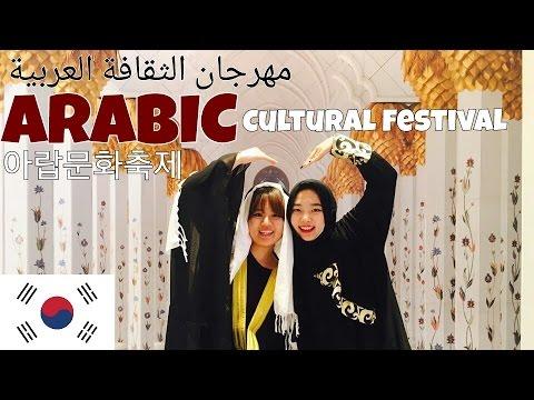 아랍문화축제 │مهرجان الثقافة العربية │Arab Cultural Festival
