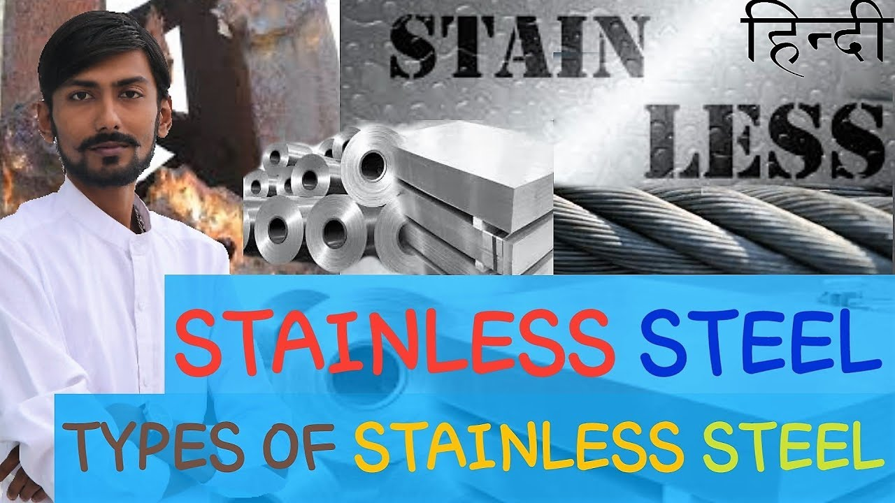 Hindi Stainless Steel Types Of Stainless Steel Autenitic Martensitic Ferritic Stainless Steel