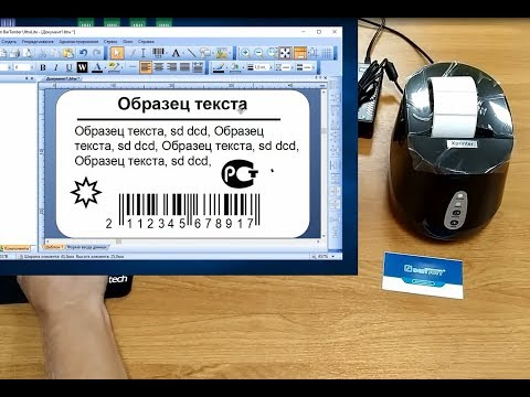 Обзор принтера этикеток Xprinter XP-237B.