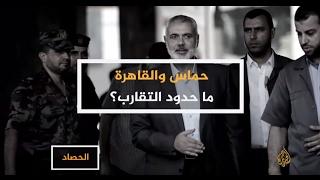 الحصاد 2017/2/6-حماس والقاهرة.. ما حدود التقارب؟
