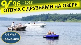 Отдых на озере с друзьями. Как помыть машину?  Многодетная семья Савченко
