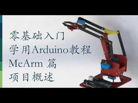 零基础入门学用Arduino-MeArm机械臂篇-1 项目概述
