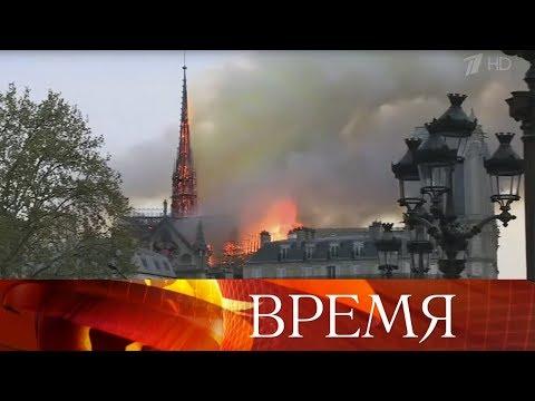 В знаменитом Соборе Парижской Богоматери произошел сильный пожар.