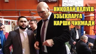 Николай Валуев Узбекларга Карши чикмади !!!
