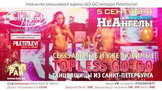 Танцевальный Pай 68 (Tantsuparadiis 68) / НЕАНГЕЛЫ из Украины 5 сентября в клубе HOLLYWOOD-рекламa